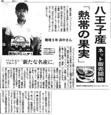 読売新聞 8月30日朝刊