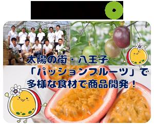 「パッションフルーツ」で多様な食材で商品開発